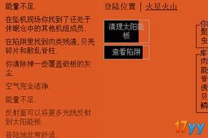 迈步火星中文版