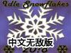 雪花放置中文无敌版