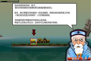 帝国的岛屿中文版