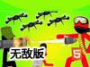 火柴人军队:团队大作战中文无敌版