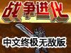 战争进化史中文终极无敌版