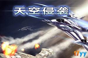 天空侵袭中文版