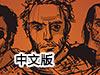 暗黑王��中文版