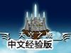 天空战记中文经验版