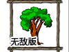 无尽的砍树无敌版