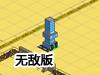 机械城市无敌版