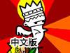 幽灵冒险中文版