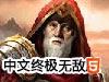 王权衰退中文终极无敌版
