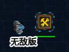 装甲纵队无敌版