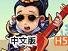 迷你三国中文版