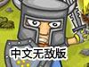 怪物十字军中文无敌版