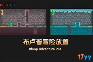 布卢普冒险放置中文版