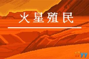火星殖民中文版