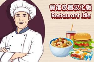 餐馆放置中文版