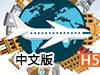 航空大亨放置中文版