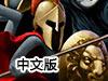 火柴人战争2中文版