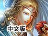 史诗战争5中文版