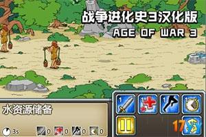 战争进化史3中文版