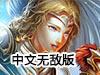 史诗战争5中文无敌版