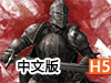 骑士进度条中文版