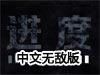 进度:游戏中文无敌版