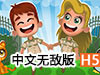 动物园放置中文无敌版