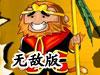 降妖西游2无敌版