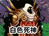 新传动DNF终极版无敌版白色死神篇
