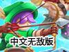 铁甲骑士2中文版无敌版(骑士神话2中文版无敌版)