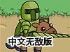 骑士大对决中文无敌版