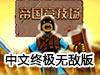 英雄角斗士中文终极无敌版