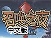 铸剑物语中文版