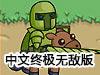 骑士大对决中文终极无敌版