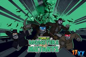 忍者神龟之怪兽vs变种人