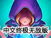 铁甲骑士2中文终极无敌版(骑士神话2中文终极无敌版)