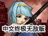 狂丧之尸9中文终极无敌版