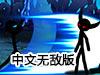 火柴人神器之战中文无敌版