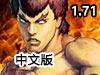 逆境英雄降�R1.71中文版