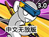 勇�J地下城3.0EX中文�o�嘲妫�DNF3.0中文�o�嘲妫�雷巴的冒�U3.0中文�o�嘲妫�