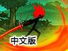 火柴人勇士传说中文版