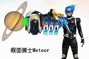 假面骑士meteor