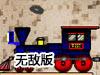铁路帝国无敌版