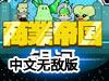 银河商业帝国中文无敌版