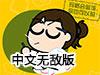 开家茶餐厅中文无敌版