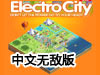 电力城市中文无敌版