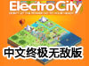 电力城市中文终极无敌版