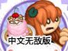 老爹饼干圣代店中文无敌版