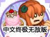 老爹饼干圣代店中文终极无敌版