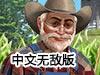 法明顿故事中文无敌版