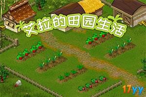 艾拉的田园生活中文无敌版